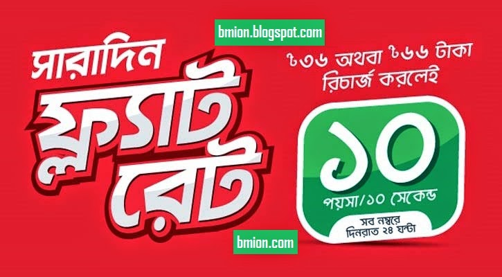 Robi-Sharadin-Flat-Rate-Offer-10paisa10sec-60paisamin-Any-local-Number-24Hours-Recharging-36Tk-or-66Tk