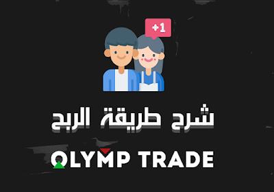 شرح ربح المال من Olymp Trade