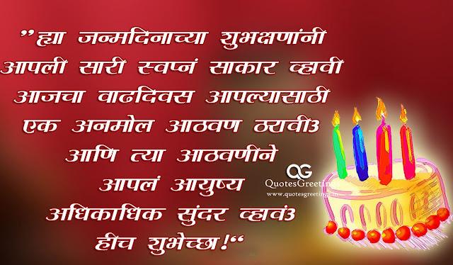 Birthday Wishes For Boyfriend In Marathi Language Aleisha