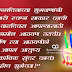 Happy Birthday Marathi Sms, Wishes, Greetings with Wallpapers