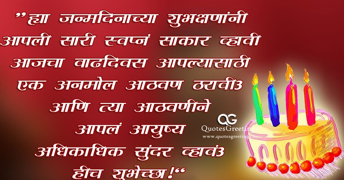 happy birthday wishes for friend message in marathi www