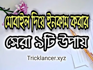 Earn money from online by mobile
