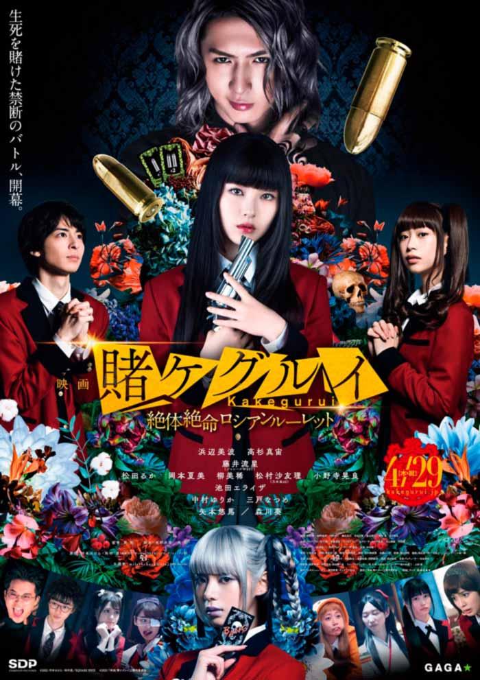 Kakegurui: Zettai Zetsumei Russian Roulette (Kakegurui Part 2) live-action film - poster