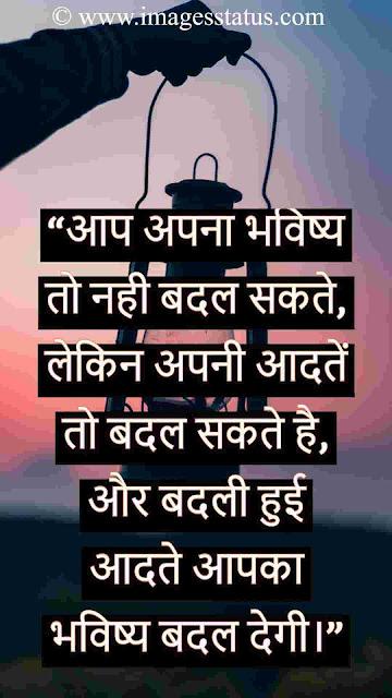 best status in hindi