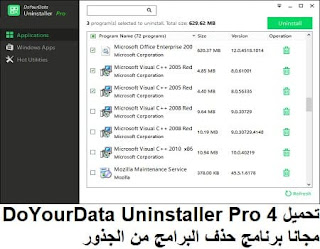 تحميل DoYourData Uninstaller Pro 4 مجانا برنامج حذف البرامج من الجذور