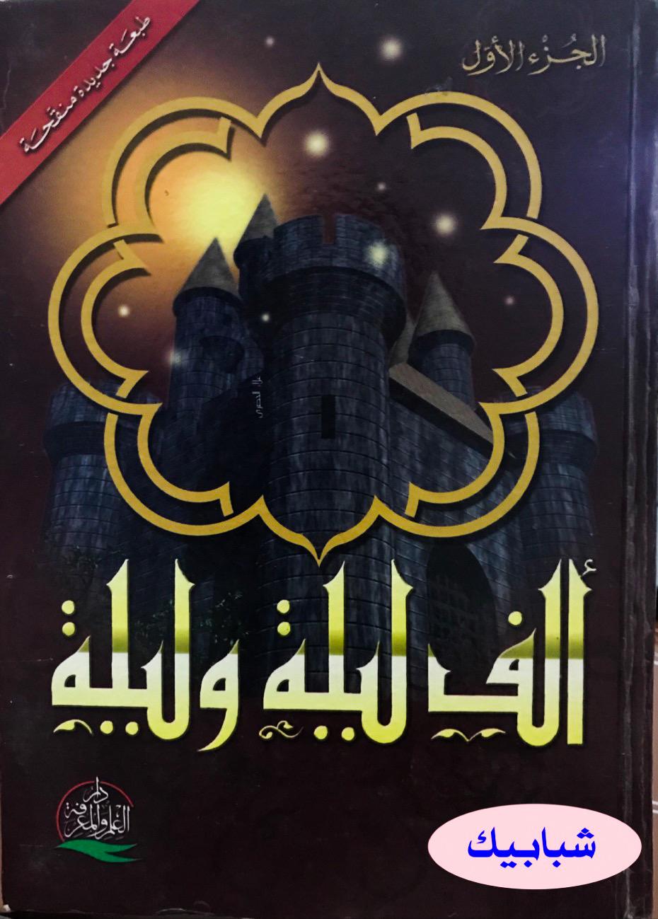 ألف كتاب قبل الممات