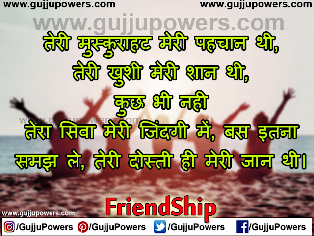 happy friend day shayari
