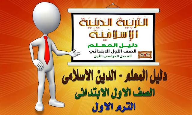 دليل المعلم مادة التربية الدينية الاسلامية للصف الاول الابتدائى الترم الاول