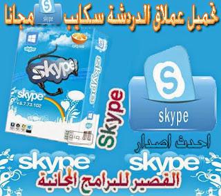 Skype-arabic-free