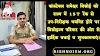 कॉन्स्टेबल रामेश्वर बिश्नोई राज्य में 1st रेंक से उपनिरीक्षक चयनित हुए | Bishnoism