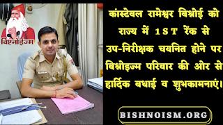 कॉन्स्टेबल रामेश्वर बिश्नोई राज्य में 1st रेंक से उपनिरीक्षक चयनित हुए।