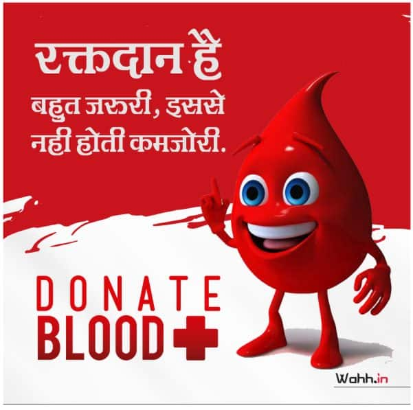 donate blood quotes Hindi