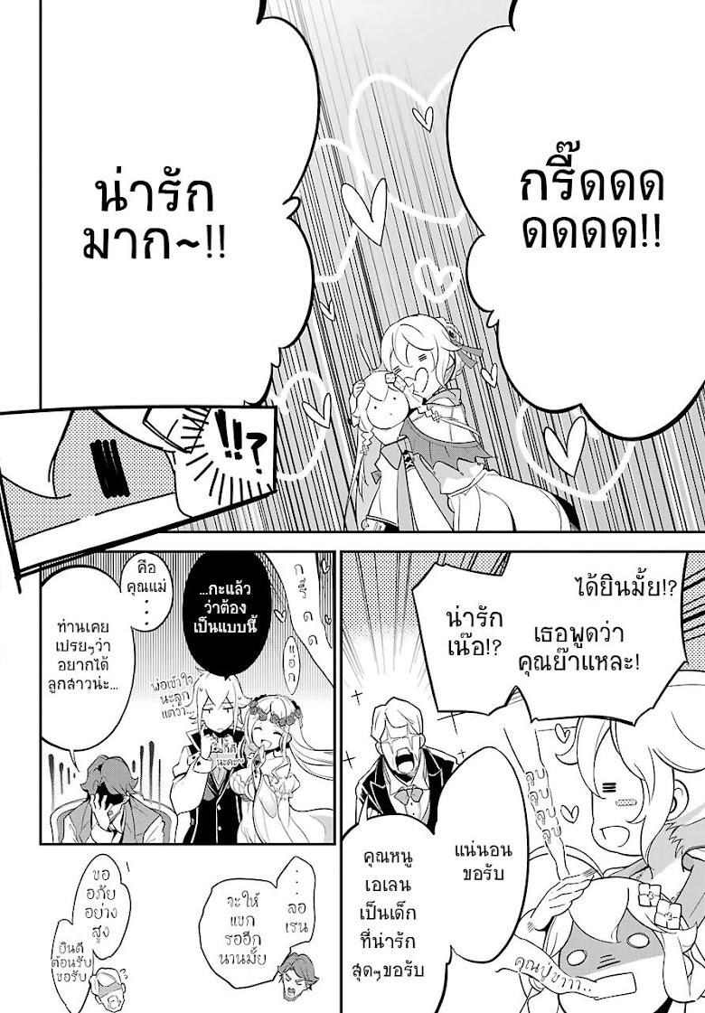 Chichi wa Eiyuu, Haha wa Seirei, Musume no Watashi wa Tenseisha - หน้า 5