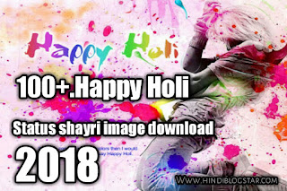 100+Happy Holi 2018 Images Pictures Wishes downlod