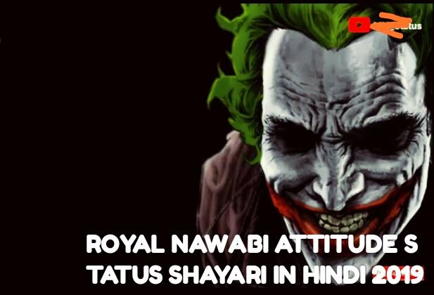 ROYAL NAWABI ATTITUDE STATUS SHAYARI IN HINDI 2019 ~ 600+