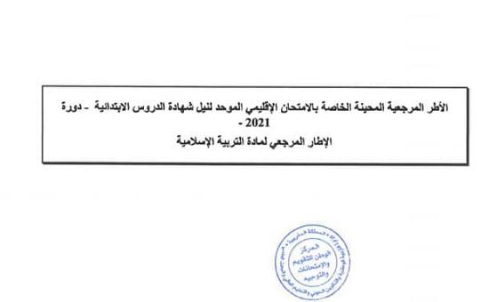 الاطار المرجعي الخاص بالامتحان الاشهادي بالابتدائي - دورة 2021 مادة التربية الإسلامية