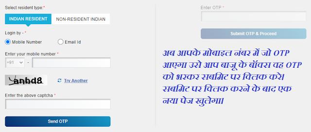 आधार कार्ड में मोबाइल नंबर रजिस्ट्रेशन कैसे करे । | How to Register Mobile Number in Aadhar card Online,Aadhaar Mobile Number Update Process