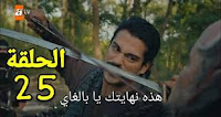 قيامة عثمان حـ 25 .. قصة عشق مسلسل قيامة عثمان الحلقة 25 osman kuruluş 25 dirilis osman 25 مترجم
