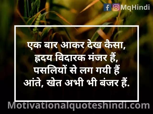 Farmer Son Status In Hindi