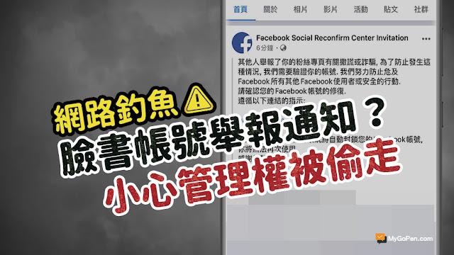 臉書 粉專 facebook 改名盜用 救回來 教學