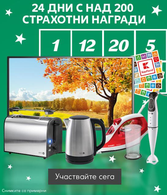 https://www.kaufland.bg/igri-promocii/koleden-kalendar.html