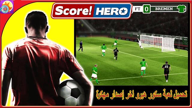 سكور هيرو score hero 1.66 مهكرة بمميزات خرافية