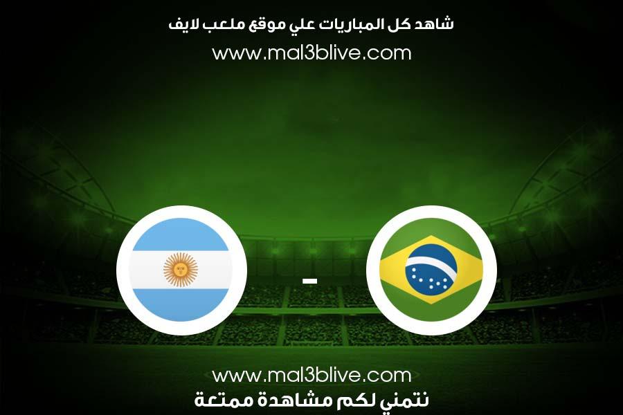 مشاهدة مباراة البرازيل والأرجنتين بث مباشر اليوم الموافق 2021/07/11 في كوبا أمريكا 2021