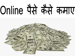 ऑनलाइन पैसा कमाने की वेबसाइट | Net Se Paise Kaise Kamaye Jate Hai