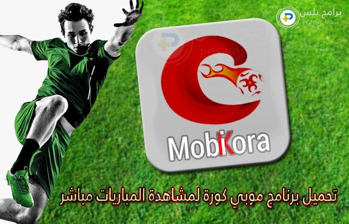 تنزيل موبي كورة Mobikora