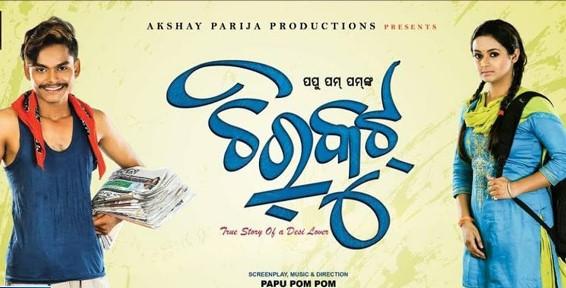 sambalpuri bhajan download