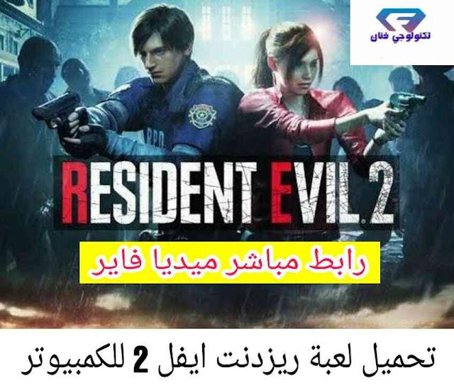 تحميل لعبة ريزدنت ايفل Resident Evil 2 للكمبيوتر اخر اصدار برابط مباشر ميديا فاير