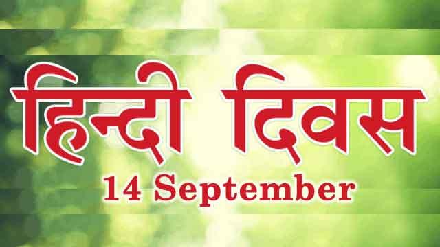 हिंदी दिवस और इसकी उपयोगिता