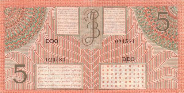 5 rupiah versi DJB 1946 belakang