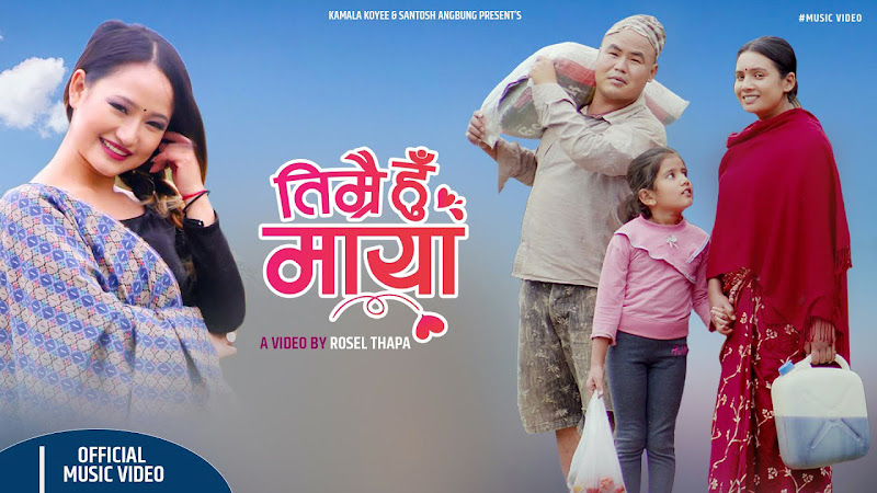 Melina Rai and Dilip Koyee's new song 'Timrai Hu Maya'