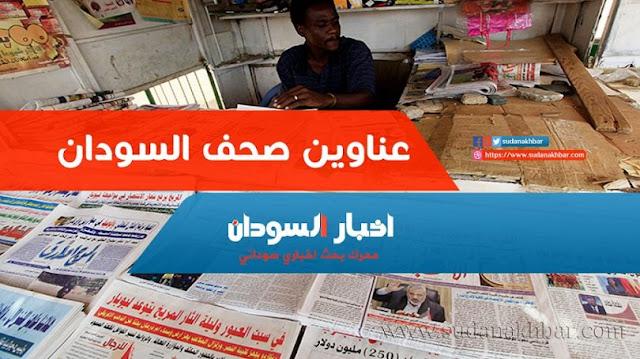 عناوين صحف السودان اخبار السودان اليوم الاتنين 3 يونيو 2019