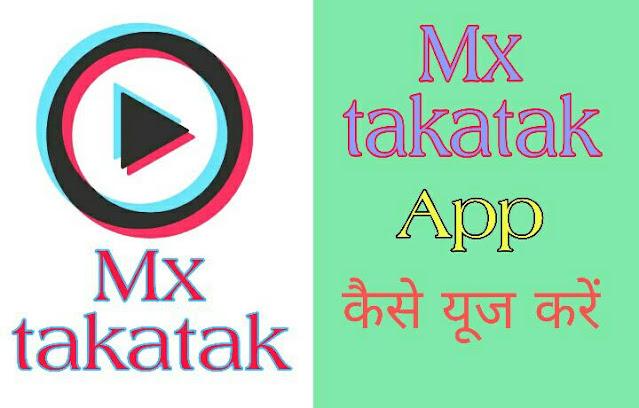 Mx takatak का यूज कैसे करें