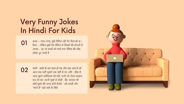 jokes for kids in hindi, jokes in hindi for kids, funny jokes for kids in hindi, jokes for kids that are really funny in hindi, very funny jokes in hindi for kids, really funny jokes for kids to tell at school in hindi, funny jokes in hindi for kids,, funny jokes for kids about teachers in hindi