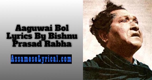 Aaguwai Bol Lyrics