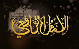 Ketika Imam as-Syafii Dituduh Makar dan Syiah
