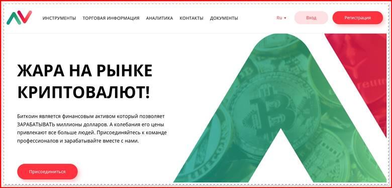[ЛОХОТРОН] forex.com.ee – Отзывы, развод? Компания Forex ee мошенники!