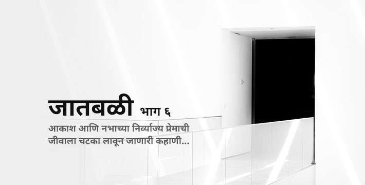जातबळी भाग ६ - मराठी कथा | Jaatbali Part 6 - Marathi Katha