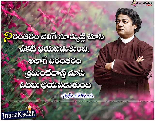 Top Telugu Swami Vivekananda Self Confident Messages and Good Thoughts online, Good Inspirational Swami Vivekananda Wallpapers, Telugu Good Swami VivekanandaNice top Inspirational quotes from Swamy Vivekananda, inspirational thoughts from Swamy vivekananda in telugu, best telugu vivekananda quotes, top motivating quotes from swamy vivekanda in telugu, daily thoughts from swamy vivekanda in telugu, Vivekananda telugu quotes, Vivekananda Good reads in telugu, inspiring words from swamy vivekanda in telugu, best inspirational telugu quotes from swamy vivekananda, vivekananda quotes in telugu.