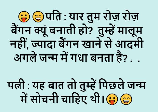 Husband-wife jokes in hindi