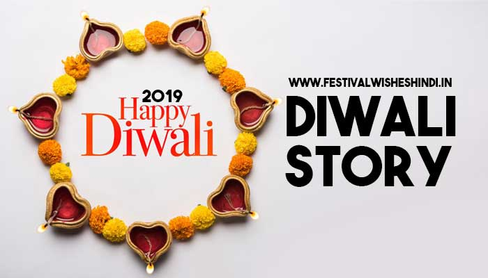 Happy Diwali 2019 Latest Images for Whatsapp,Happy Diwali Festival 2019 Full Story With Images