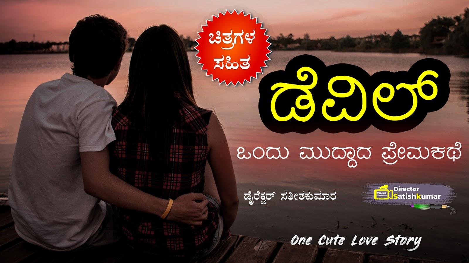 ಡೆವಿಲ್ - ಒಂದು ಮುದ್ದಾದ ಪ್ರೇಮಕಥೆ - One Cute Love Story in Kannada - ಕನ್ನಡ ಕಥೆ ಪುಸ್ತಕಗಳು - Kannada Story Books -  E Books Kannada - Kannada Books