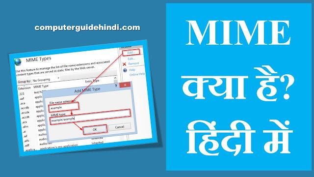 MIME क्या है? हिंदी में [What is MIME ?]
