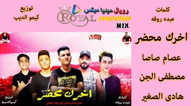 مهرجان اخرك محضر عصام صاصا - مصطفى الجن - هادى الصغير
