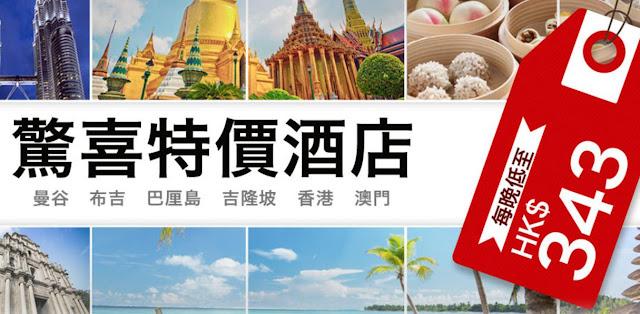Ctrip 攜程網 驚喜特價酒店優惠,東南亞地區酒店 HK$343起!
