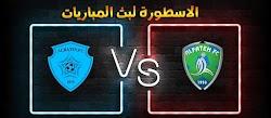 موعد وتفاصيل مباراة الفتح والباطن الاسطورة لبث المباريات اليوم 12-12-2020 في الدوري السعودي