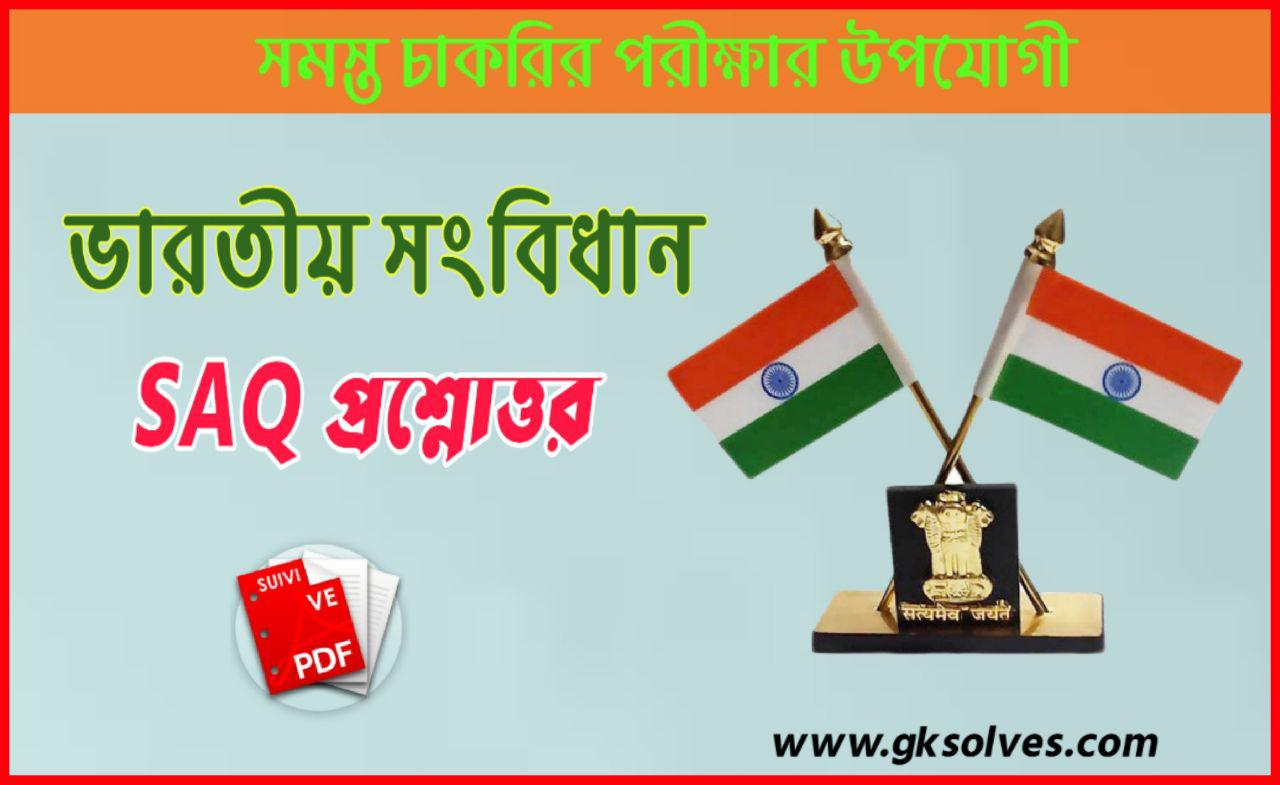 Indian Constitution Questions And Answers In Bengali | ভারতীয় সংবিধানের প্রশ্ন উত্তর | Indian Constitution In Bengali Pdf